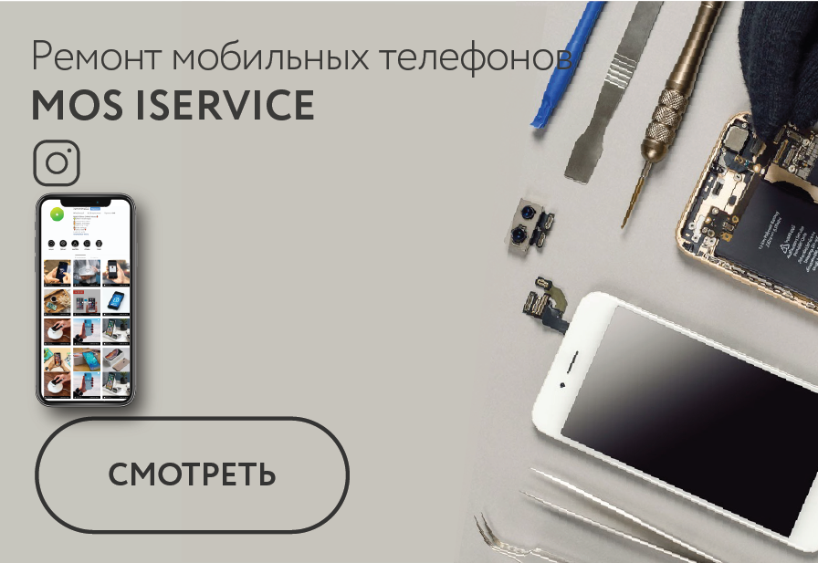 Mosi Service